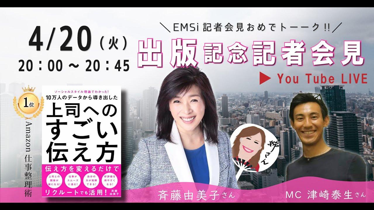 『上司へのすごい伝え方』の出版記念記者会見【YouTube配信アーカイブ】